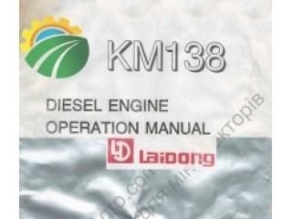 Скачать Каталог запчастин на двигун KM138 та KM130